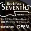 LIVE・EVENT | RockBarSEVENTH